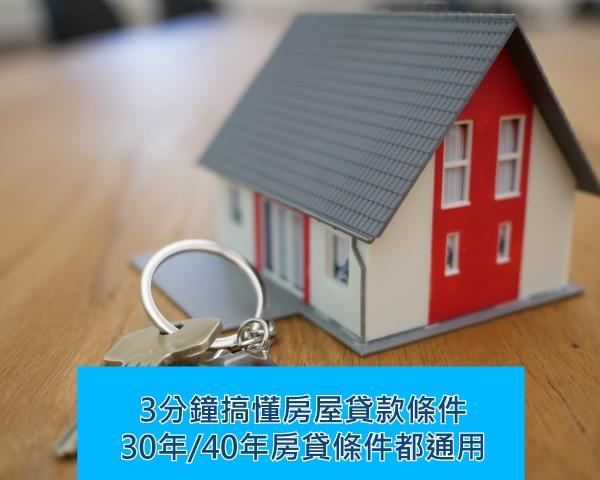 房屋貸款基礎篇一:3分鐘搞懂房屋貸款條件,30年/40年房貸條件都通用