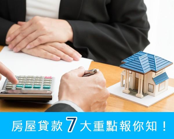 有房就能貸?房屋貸款七大重點報你知!
