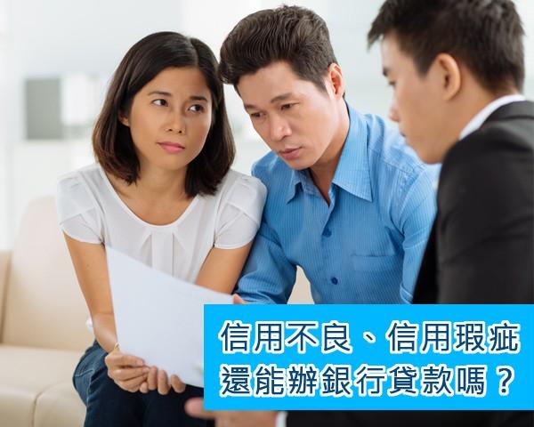 信用不良、信用瑕疵還能辦銀行貸款嗎?