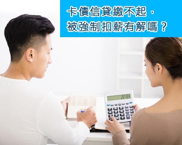 卡債信貸繳不起,被強制扣薪有解嗎?