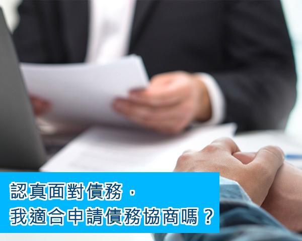 認真面對債務,我適合申請債務協商嗎?