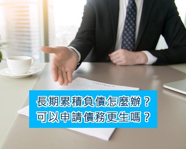 長期累積負債怎麼辦?可以申請債務更生嗎?