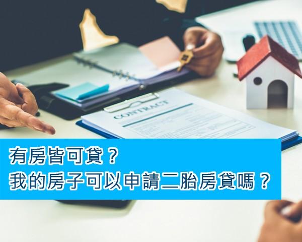 二胎房貸 是什麼?房貸需要保證人嗎?