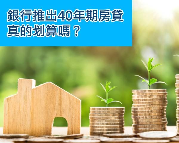銀行的 40年房貸 真的划算嗎?房貸利息試算 後才知道!