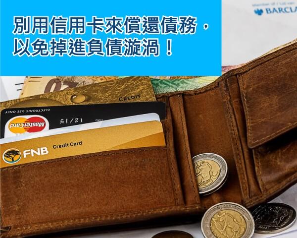 別用信用卡來償還債務,以免掉進負債漩渦