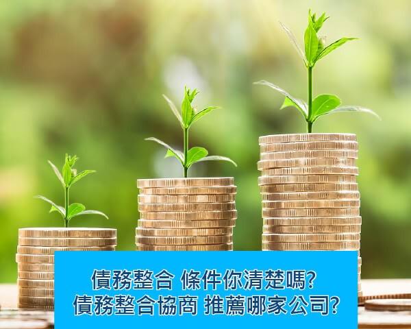 【2021最新】債務整合 條件你清楚嗎?負債整合協商 推薦哪家銀行?
