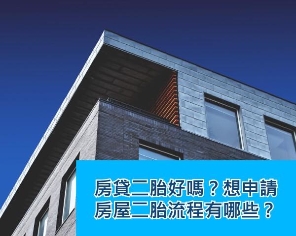 房屋二胎利率高嗎?申請房屋二胎流程有哪些,有什麼風險嗎?