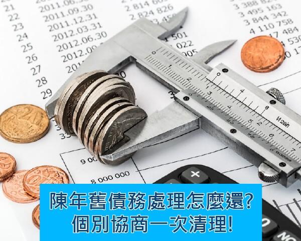 陳年舊債務處理怎麼還? 個別協商一次清理,債務託管催討別來亂