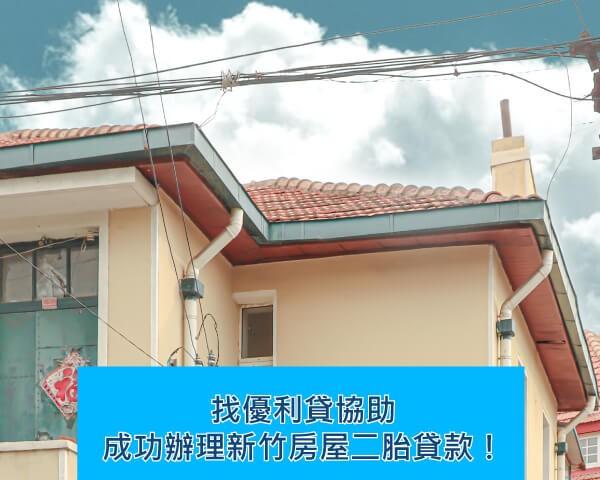 新竹房屋二胎推薦|找優利貸協助我成功辦理新竹房屋二胎貸款!