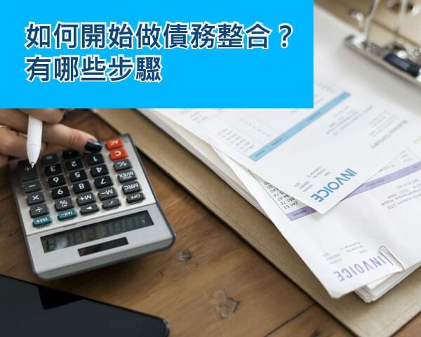 債務整合流程如何開始?4招教你搞懂整合負債流程