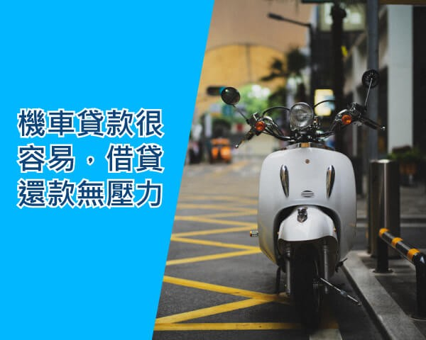 機車貸款很容易,借貸還款無壓力