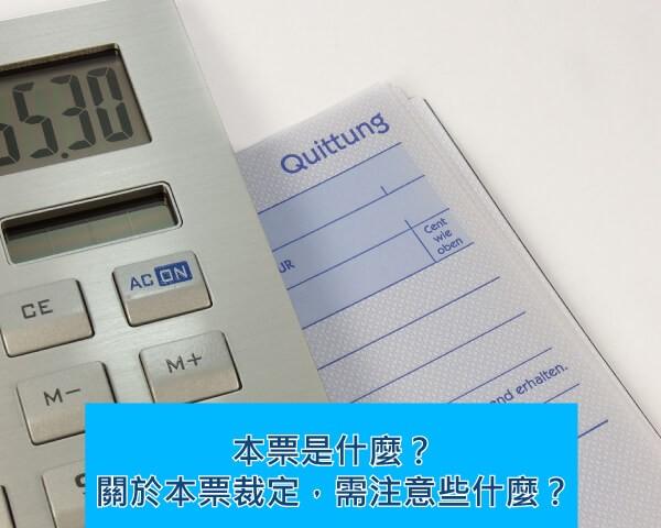 本票是什麼?聲請和收到本票裁定,各自需注意些什麼?