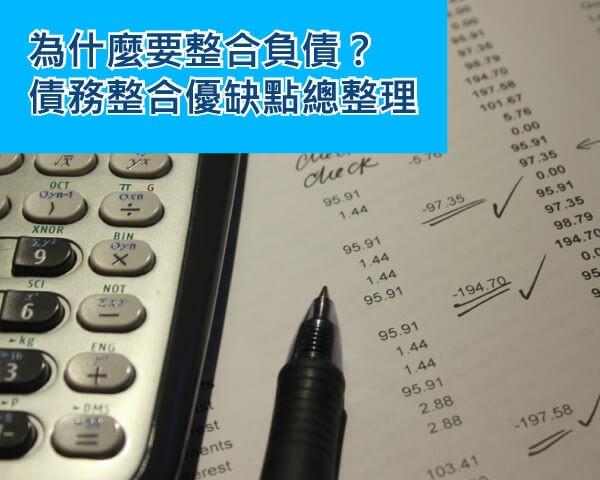 整合負債好嗎?債務整合ptt 常見問題及優缺點總整理!