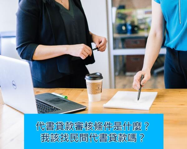 代書貸款審核條件是什麼?我該找民間代書貸款嗎?