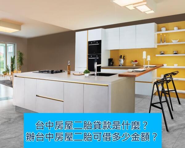 3分鐘了解台中房屋二胎貸款是什麼?辦台中房屋二胎可借多少金額?