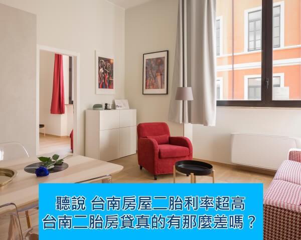 聽說 台南房屋二胎利率超高,過件率低…台南二胎房貸真的那麼不好嗎?