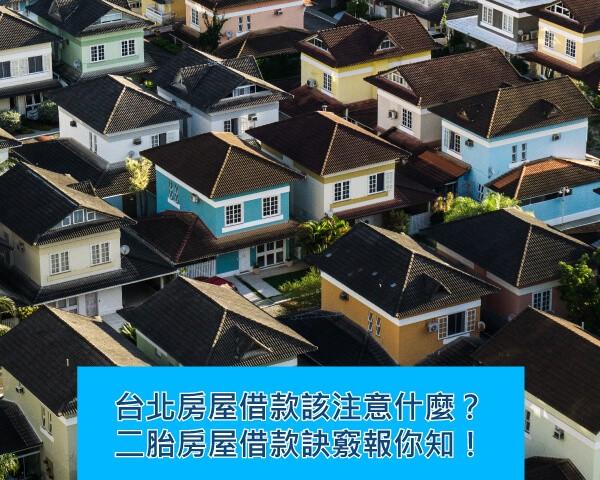 台北房屋借款該注意什麼?二胎房屋借款訣竅報你知!