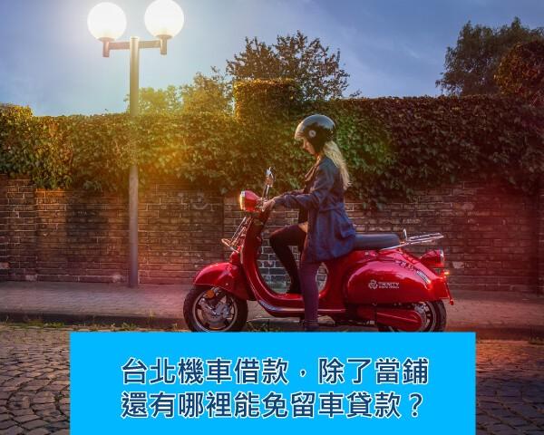 台北機車借款,除了當鋪,還有哪裡能免留車貸款?(附流程、利率超詳解)